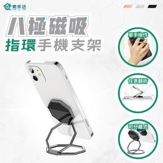 【青禾坊】創意輕薄隱形折疊手機支架(1入)