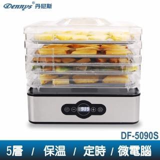 【Dennys】微電腦定時溫控五層蔬果烘乾機(DF-5090S)