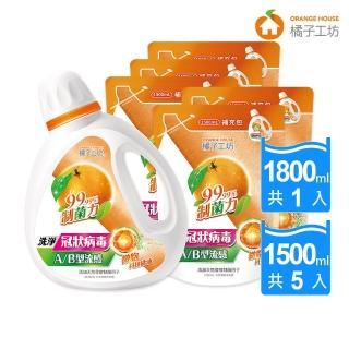 【橘子工坊】天然濃縮洗衣精-制菌力 1+5組(1800mlx1瓶+1500mlx5包)