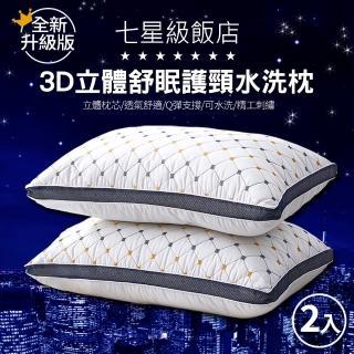 買一送一 全新升級版 7星級飯店3D立體舒眠護頸水洗枕(送化妝包1入)