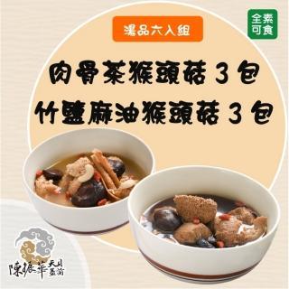 【陳振華天貝益菌】竹鹽麻油/肉骨茶/紅燒湯 猴頭菇 6入組(全素 700g/包)