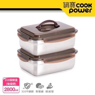 【CookPower 鍋寶-買1送1】316不銹鋼提把保鮮盒2800ML(EO-BVS2811Z2)