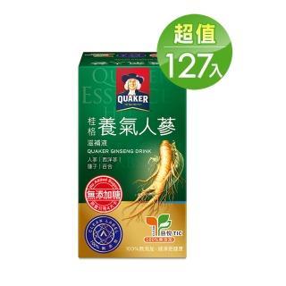 【桂格】無糖養氣人蔘 60ml*127入