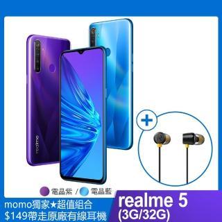 【realme】有線耳機組【realme】realme 5(3G/32G)