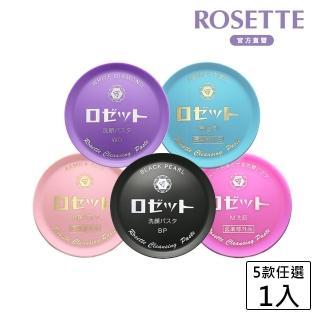 【ROSETTE】溫泉卸妝洗顏膏90g(4款任選)