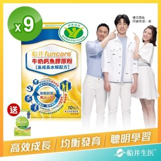 【funcare 船井生醫】健字號高成長關健牛奶鈣膠原粉10入x9盒-關鍵成長配方(快速)