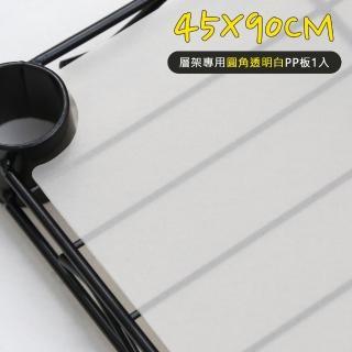 【cheaper 居家】加購品 層架專用PP板45X90CM-透明白(層架鐵架 置物架 波浪架)