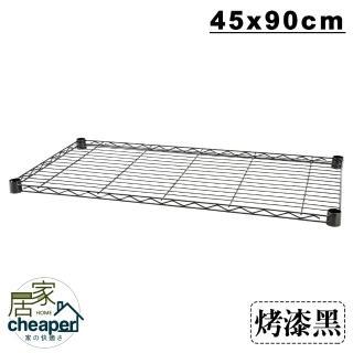【cheaper 居家】加購品層架專用 烤黑網片45X90CM(層架鐵架 置物架 波浪架)