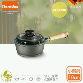 【Berndes 寶迪】Bananza系列經典不沾鍋單柄湯鍋18cm-含蓋