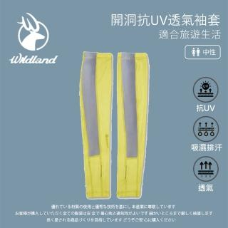 【Wildland 荒野】中性 開洞抗UV透氣袖套-芥末黃 W1801-40(戶外/登山/抗UV/防曬/袖套)