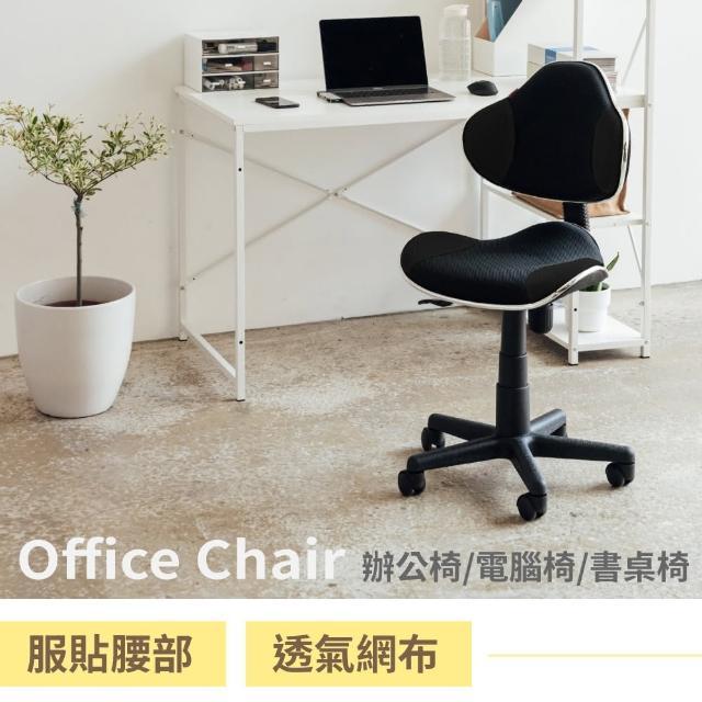 【RICHOME】夏蕾辦公椅/電腦椅/工作椅/旋轉椅-3色(型錄)/