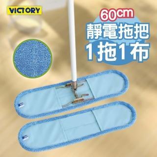【VICTORY】業務用超細纖維吸水靜電除塵拖把60cm(1拖1布)