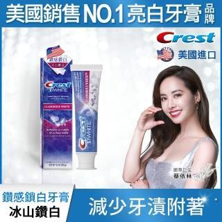 【Crest】3DWhite 鑽感鎖白牙膏116g(冰山鑽白)