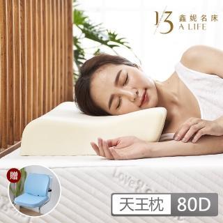 【1/3 A LIFE】涼感人體工學蝶型-80D側睡記憶枕-天王枕(11cm/2入)