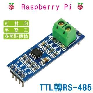 【樹莓派Raspberry Pi】TTL轉RS-485(MAX485模組 TTL to RS-485 ARDUINO)