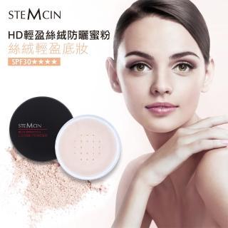 【即期品】STEMCIN HD輕盈絲絨防曬蜜粉(3入組)