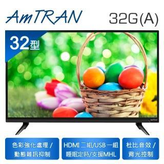 【AmTRAN 瑞軒】加購品-瑞軒AmTRAN 32型 LED液晶顯示器32GA(32G A)