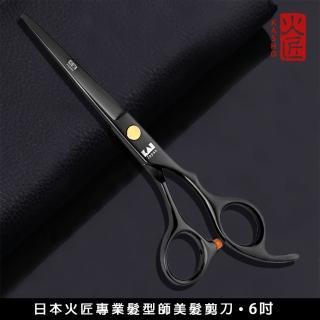 【吉米生活】日本 火匠 專業 髮型師 美髮刀 理髮刀 剪刀 平剪 牙剪(6吋-17.5cm)