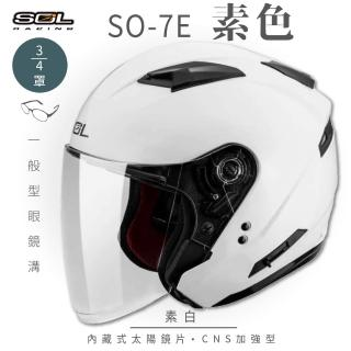 【SOL】SO-7E 素色 3/4罩(安全帽│機車│內襯│鏡片│半罩│開放式安全帽│加長型鏡片│內藏墨鏡│GOGORO)