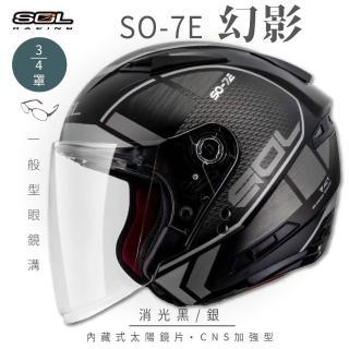 【SOL】SO-7E 幻影 3/4罩(安全帽│機車│內襯│鏡片│半罩│開放式安全帽│加長型鏡片│內藏墨鏡│GOGORO)