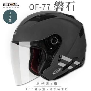 【SOL】OF-77 磐石 消光灰/銀 3/4罩 SO-7(開放式安全帽│機車│內襯│鏡片│半罩│內藏墨鏡│GOGORO)