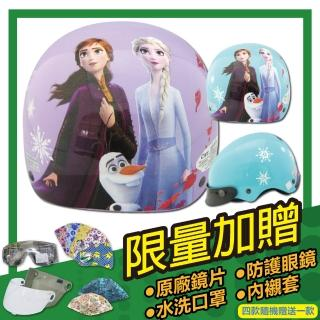【S-MAO】正版卡通授權 冰雪奇緣02 兒童安全帽 雪帽(機車│鏡片│迪士尼│GOGORO E1)