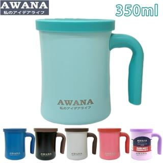 【AWANA】摩登辦公杯/手把保溫杯 KF-350(350ml)