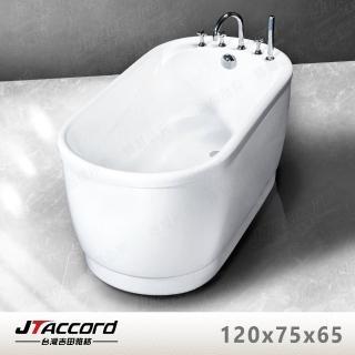 【JTAccord 台灣吉田】1686-120-W 馬卡龍色系、可坐式獨立浴缸(白色款)