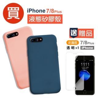 iPhone 7 / 8 Plus 液態矽膠 手機殼 保護套-贈透明高清鋼化手機 保護貼(i7 + i8 + 手機 保護殼/套 保護貼)