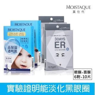 【MOISTAQUE 莫仕代】莫仕代超保濕眼面膜超值4入組(日本進口實驗證明有效淡化黑眼圈及改善泡泡眼)