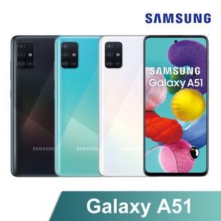 【SAMSUNG 三星】Galaxy A51 6G/128G(內附保護套+保貼)