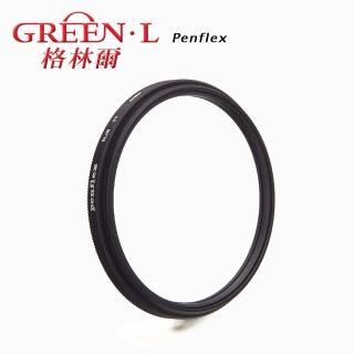 【GREEN.L】Penflex 40.5mm UV 超薄保護鏡