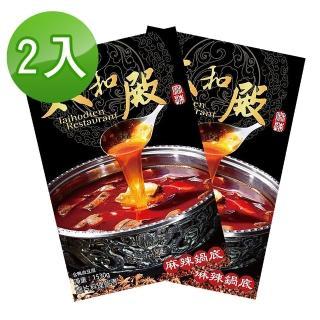 【太和殿】麻辣鍋底-含鴨血豆腐1530g 2盒(極致麻辣火鍋 重麻 重香氣)