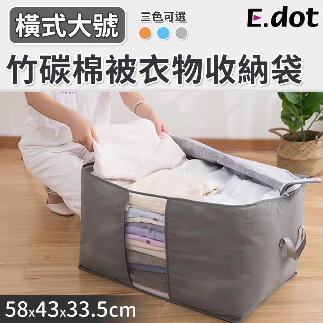 【E.dot】大容量竹炭衣物棉被收納袋(橫式)/