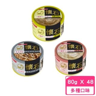 【NISSIN 日清】新懷石貓罐 80g(48罐組)