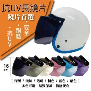 【T-MAO】安全帽鏡片 抗UV長鏡片 3片裝 一般色(三扣式安全帽專用│護目鏡│防紫外線│機車│台灣製造)