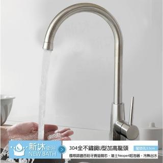 【新沐衛浴】304不鏽鋼廚房龍頭(雙孔冷熱廚房龍頭  SUS304水龍頭)