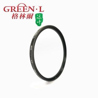 【GREEN.L】綠葉 UV 67mm MRC 超薄16層鍍膜保護鏡