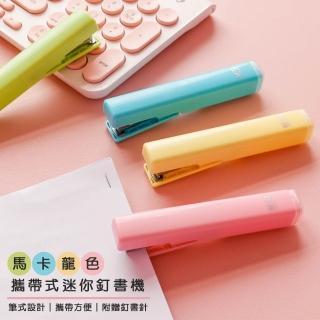 【魔法王國】馬卡龍色系 迷你 便攜式 釘書機 筆式設計 附贈釘書針(任選四色)