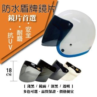 【T-MAO】安全帽鏡片 防水盾牌鏡片 2片裝 一般色(三扣式安全帽專用│護目鏡│防紫外線│機車 │台灣製造)
