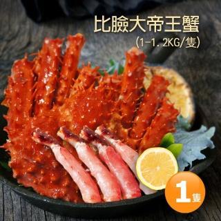 【優鮮配】比臉大急凍智利帝王蟹1隻(約1-1.2kg/隻-凍)
