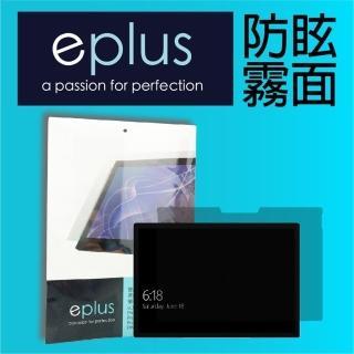 【eplus】防眩霧面保護貼 Surface Pro 7 12.3 吋適用