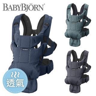 【瑞典 BABYBJORN】MOVE 超透氣親密機能抱嬰袋/揹巾(4色選擇)
