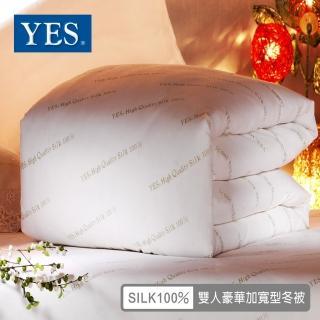 【YES】純天然100%AA級蠶絲冬被 雙人豪華加長型(7×7尺 淨重5.5台斤)(天然純蠶絲領導品牌)
