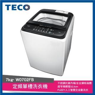 【TECO 東元】送安心3倍券★ 7公斤 FUZZY人工智慧定頻洗衣機(W0702FB)