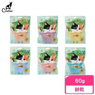 【CatFeet 呼嚕愛乾淨】薄荷化毛潔牙餡餅 60g〈加購價〉(口味隨機出貨)