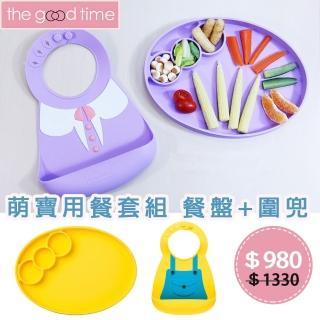 【The Good Time】防滑矽膠固齒學習餐具組-5m+(多款可選-矽膠圍兜+矽膠餐盤)