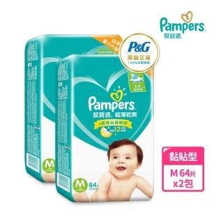 【幫寶適】超薄乾爽 嬰兒紙尿褲 M 64片x2包