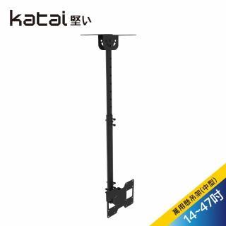 【katai】14-47吋液晶懸吊架(ITW-008+)