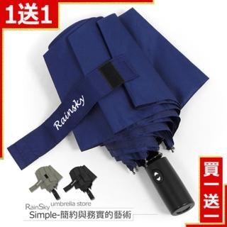 【RainSky】SimpleAOC-雙人自動傘(主色+隨機 各1把)